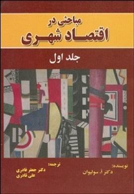 0-مباحثی در اقتصاد شهری (جلد اول)