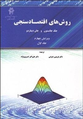 0-روش های اقتصاد سنجی (جلد اول)