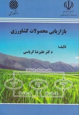 0-بازاریابی محصولات کشاورزی
