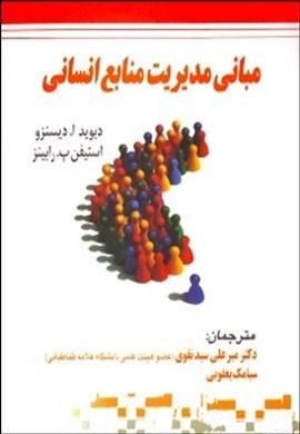 0-مبانی مدیریت منابع انسانی