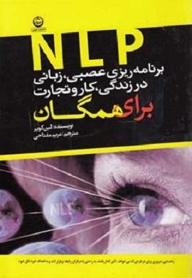 برنامه ریزی عصبی، زبانی (NLP) در زندگی، کار و تجارت