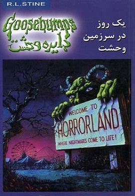0-یک روز در سرزمین وحشت (دایره وحشت 20)