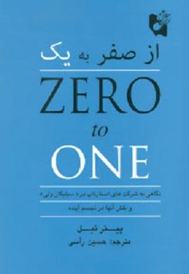 0-از صفر به یک (نگاهی به شرکت های استارتاپ در سیلیکان ولی)