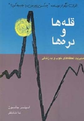 0-قله ها و دره ها : مدیریت لحظه های خوب و بد زندگی