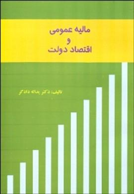 0-مالیه عمومی و اقتصاد دولت