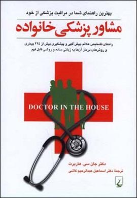 مشاور پزشکی خانواده