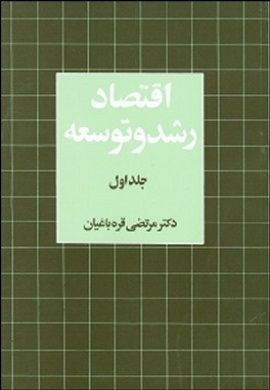 0-اقتصاد رشد و توسعه (جلد اول)