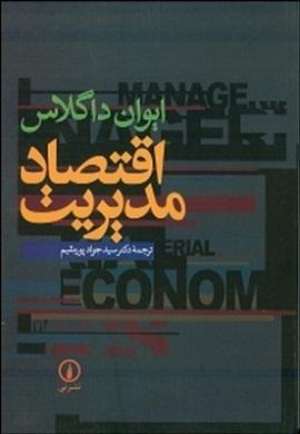 0-اقتصاد مدیریت