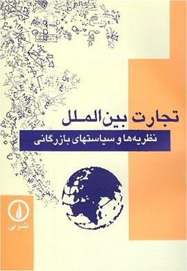 تجارت بین الملل: نظریه ها و سیاستهای بازرگانی