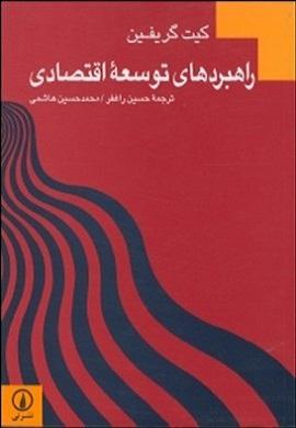 0-راهبردهای توسعه اقتصادی