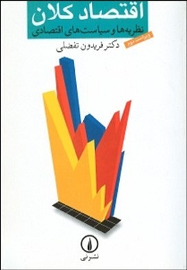اقتصاد کلان (نظریه ها و سیاست های اقتصادی)