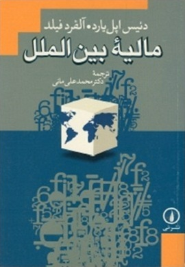 0-مالیه بین الملل