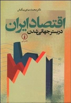 0-اقتصاد ایران در بستر جهانی شدن