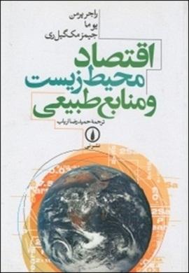 0-اقتصاد محیط زیست و منابع طبیعی