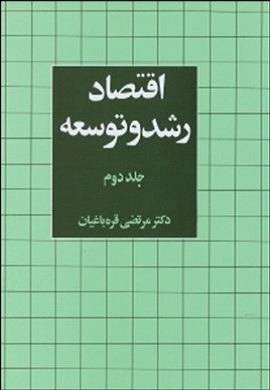 0-اقتصاد رشد و توسعه (جلد دوم)