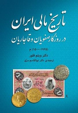 0-تاریخ مالی ایران در روزگار صفویان و قاجاریان