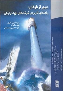 0-عبور از طوفان : راهنمای کاربردی شرکت های نوپا در ایران