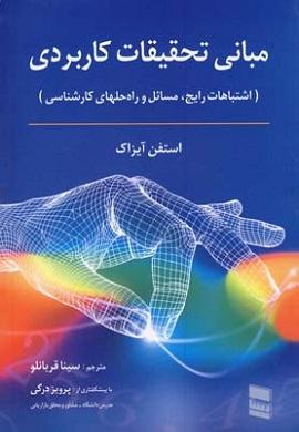 0-مبانی تحقیقات کاربردی (اشتباهات رایج، مسائل و راه حل های کارشناسی)