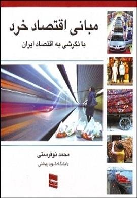 مبانی اقتصاد خرد با نگرشی به بازار ایران