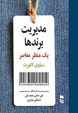 0-مدیریت برندها : یک منظر معاصر