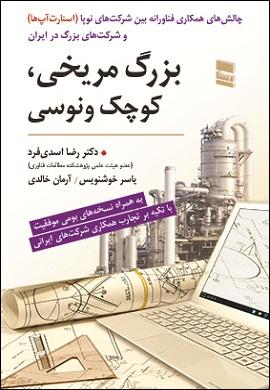 0-بزرگ مریخی، کوچک ونوسی : چالش های همکاری فناورانه بین شرکت های نوپا (استارت آپ ها) و شرکت های بزرگ در ایران
