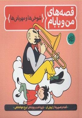 0-شوخی ها و مهربانی ها (قصه های من و بابام 2)
