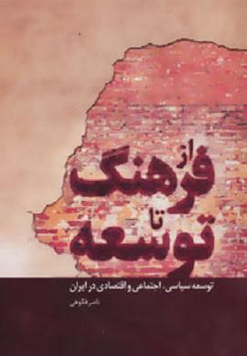 0-از فرهنگ تا توسعه (توسعه سیاسی، اجتماعی و اقتصادی در ایران)