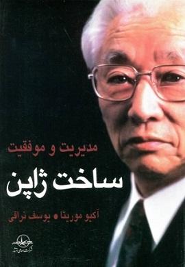 0-ساخت ژاپن: مدیریت و موفقیت