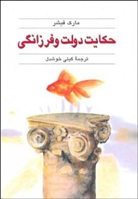 0-حکایت دولت و فرزانگی
