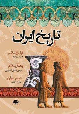 تاریخ ایران (قبل از اسلام، بعد از اسلام، دوره پهلوی)