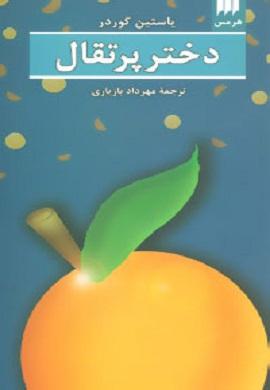 0-دختر پرتقال