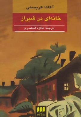 0-خانه ای در شیراز
