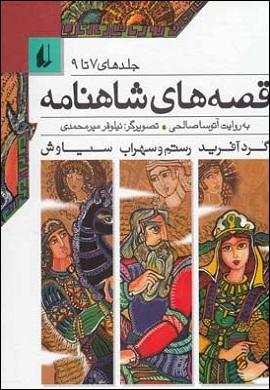قصه های شاهنامه (جلدهای 7 تا 9)