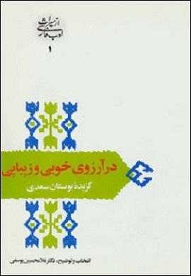 در آرزوی خوبی و زیبایی : گزیده بوستان سعدی