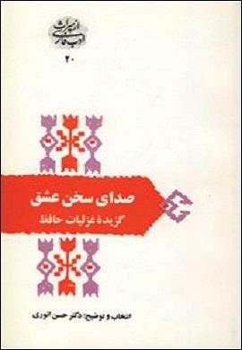 0-صدای سخن عشق : گزیده غزلیات حافظ
