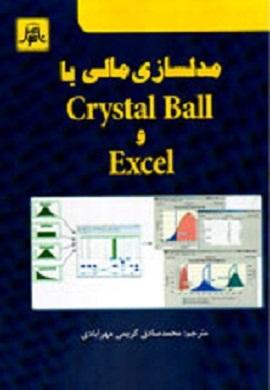0-مدلسازی مالی با Crystal ball و Excel