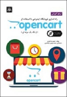 0-راه اندازی فروشگاه اینترنتی با استفاده از Opencart