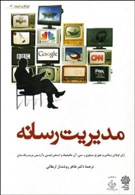 0-مدیریت رسانه