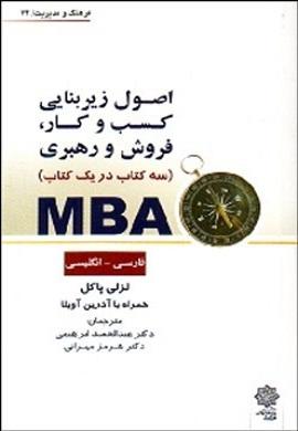 0-اصول زیربنایی کسب و کار، فروش و رهبری (MBA)
