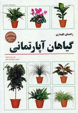 0-راهنمای نگهداری گیاهان آپارتمانی