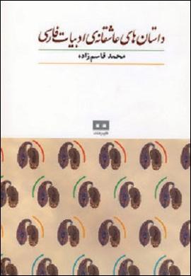 داستان های عاشقانه ادبیات فارسی