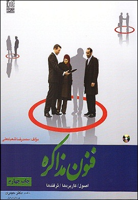 فنون مذاکره : اصول، کاربردها و ترفندها (+DVD)