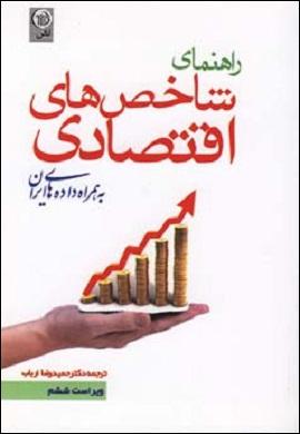 0-راهنمای شاخصهای اقتصادی به همراه داده های ایران