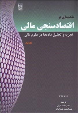 0-مقدمه ای بر اقتصاد سنجی مالی (جلد اول)