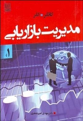 0-مدیریت بازاریابی (جلد 1)