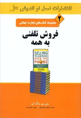 0-فروش تلفنی به همه (مجموعه کتاب های تجارت جهانی - 2)