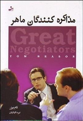 مذاکره کنندگان ماهر