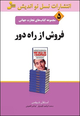 فروش از راه دور (مجموعه کتاب های تجارت جهانی ـ 5)