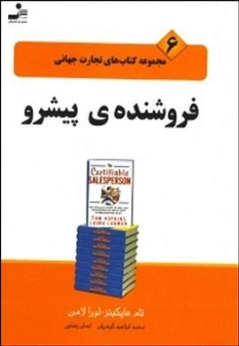 فروشنده پیشرو (مجموعه کتابهای تجارت جهانی ـ6)