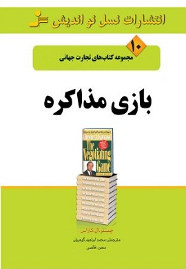 0-بازی مذاکره (مجموعه کتاب های تجارت جهانی - 10)